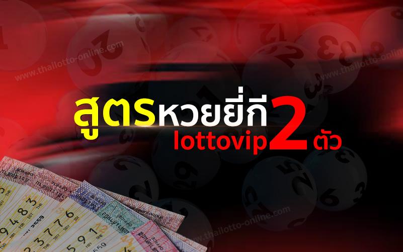 สูตรหวยยี่กี lottovip 3 ตัว ฟรี การ ดู สูตร คํานวณ จับ สาม ตัว ตรง  ล็อตโต้วีไอพี